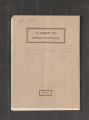 Annual and Quarterly Reports. Annual Reports of Local Associations in China, 1901-1945: A Guide to Good Fortune, Hankou (Hankow), 1913. (Box 20, Folder 8)