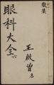 Fu shi yan ke shen yao han, Volume 6
