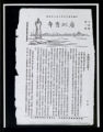 Annual and Quarterly Reports. Annual Reports of Local Associations in China, 1901-1945: Antung, 1922. (Box 20, Folder 1)