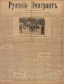 Ruskii Emigrant, Volume 1, Number 51