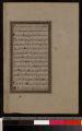 Manuscript 28: Koran, one of three leaves on rice paper