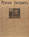 Ruskii Emigrant, Volume 2, Number 45