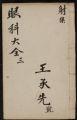 Fu shi yan ke shen yao han, Volume 3