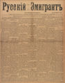 Ruskii Emigrant, Volume 2, Number 46