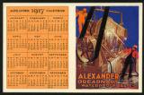 Alexander 1917 calendar : Alexander : dreadnaut waterproof belts