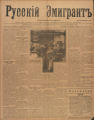 Ruskii Emigrant, Volume 2, Number 42