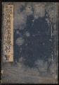Geka kinmō zui, Volume 2