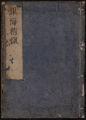 Ginkai seibi, Volume 1