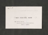 Correspondence, March-December 1958 (Box 1, Folder 6)