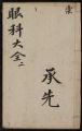 Fu shi yan ke shen yao han, Volume 2