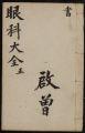 Fu shi yan ke shen yao han, Volume 5