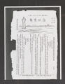 Annual and Quarterly Reports. Annual Reports of Local Associations in China, 1901-1945: Canton, 1929. (Box 20, Folder 2)