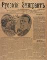 Ruskii Emigrant, Volume 2, Number 47
