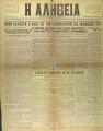 E Aletheia, Volume 3, Number 1