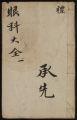 Fu shi yan ke shen yao han, Volume 1