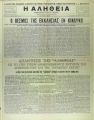 E Aletheia, Volume 1, Number 18