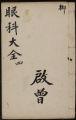 Fu shi yan ke shen yao han, Volume 4