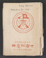 Annual and Quarterly Reports. Annual Reports of Local Associations in China, 1901-1945: Nanjing (Nanking), 1922. (Box 20, Folder 9)